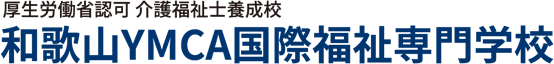 「和歌山YMCA国際福祉専門学校」厚生労働省認可 介護福祉士養成校